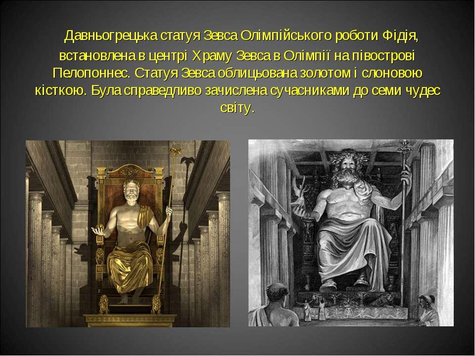 Давньогрецька статуя Зевса Олімпійського роботи Фідія, встановлена в центрі Х...