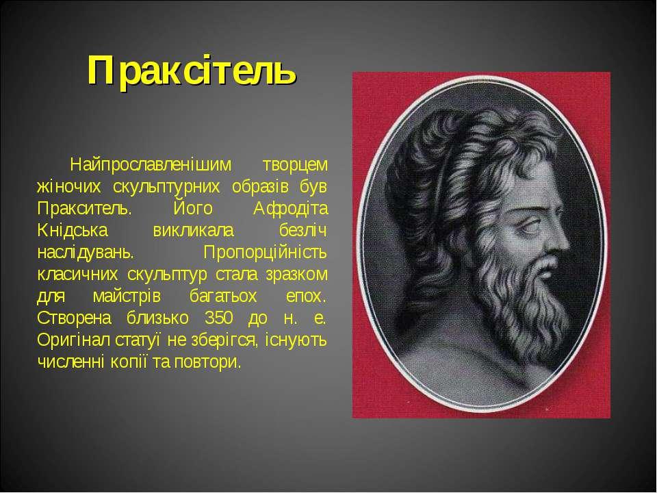 Праксітель Найпрославленішим творцем жіночих скульптурних образів був Праксит...