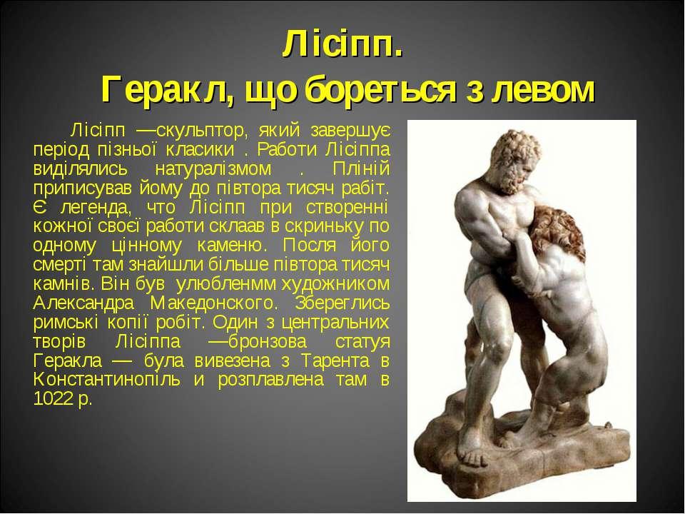 Лісіпп. Геракл, що бореться з левом Лісіпп —скульптор, який завершує період п...