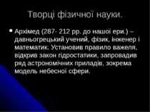 Творці фізичної науки. Архімед (287- 212 рр. до нашої ери.) – давньогрецький ...