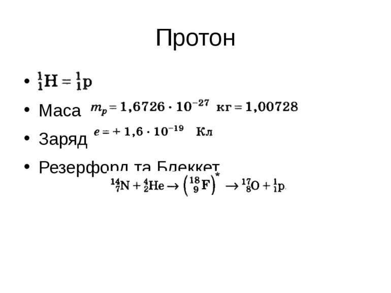 Протон Маса Заряд Резерфорд та Блеккет