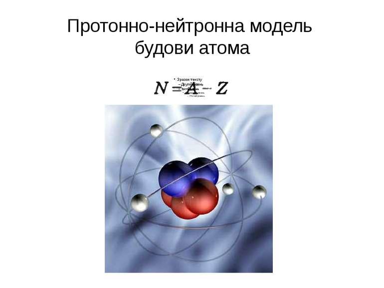 Протонно-нейтронна модель будови атома