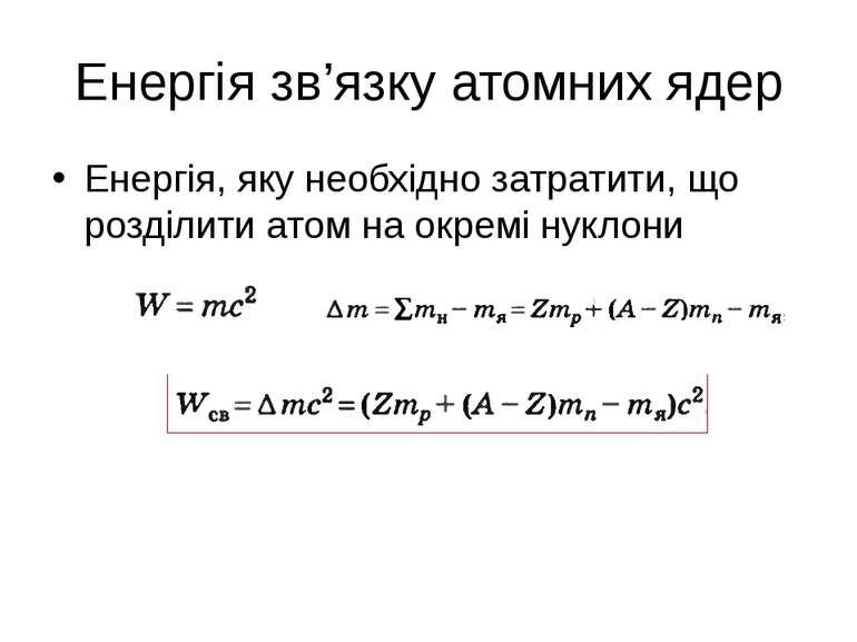 Енергія зв'язку атомних ядер Енергія, яку необхідно затратити, що розділити а...