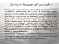 Основні Методології форсайту Метод Дельфі, який розроблено у США. У 1971 р. Я...