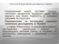 РезультатИ форсайтних досліджень в Україні Порівняльний аналіз системи науков...