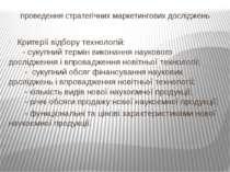 проведення стратегічних маркетингових досліджень Критерії відбору технологій:...