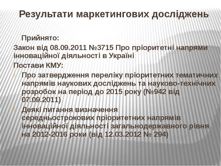 Прийнято: Закон від 08.09.2011 №3715 Про пріоритетні напрями інноваційної дія...