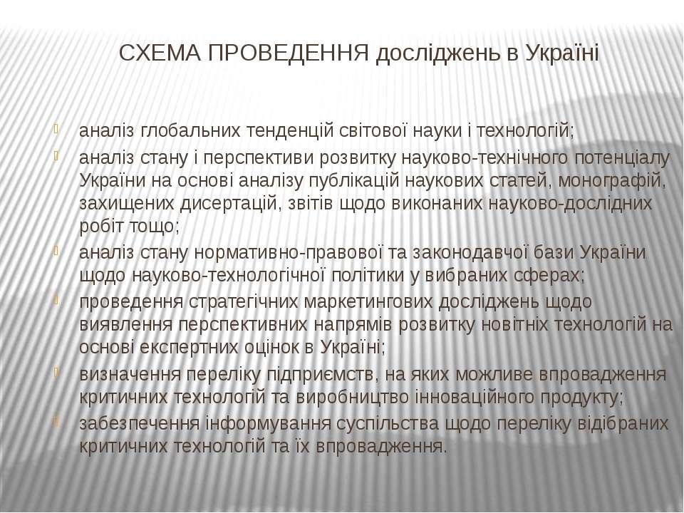 CХЕМА ПРОВЕДЕННЯ досліджень в Україні аналіз глобальних тенденцій світової на...