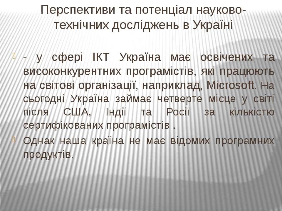 - у сфері ІКТ Україна має освічених та високонкурентних програмістів, які пра...