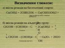 Визначення глюкози: а) якісна реакція на багатоатомні спирти: Cu(OH)2 + 2C6H1...