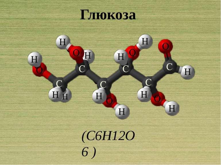 Глюкоза (С6Н12О6 )