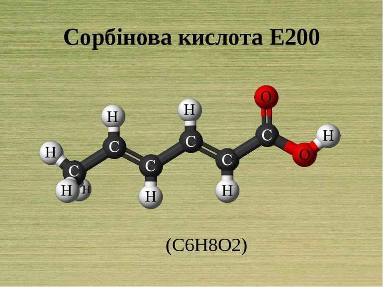 Сорбінова кислота Е200 (С6Н8О2)
