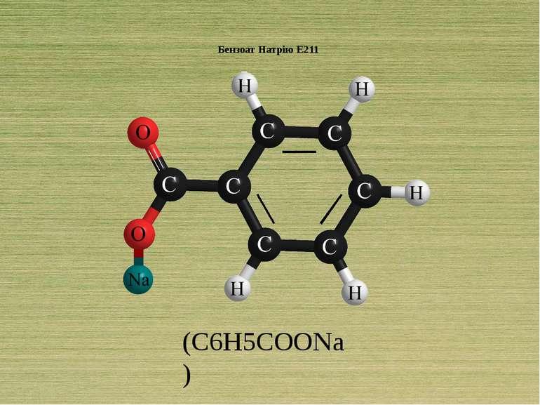 Бензоат Натрію Е211 (С6Н5СООNa)