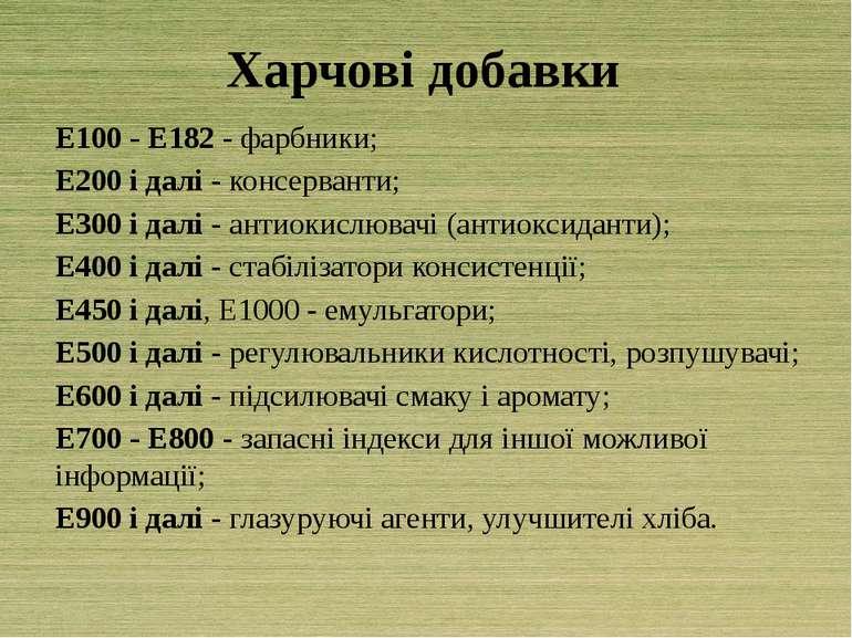 Харчові добавки Е100 - Е182 - фарбники; Е200 і далі - консерванти; Е300 і дал...
