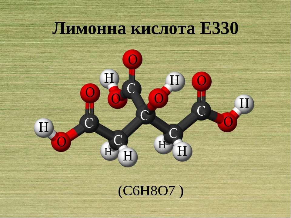 Лимонна кислота Е330 (С6Н8О7 )