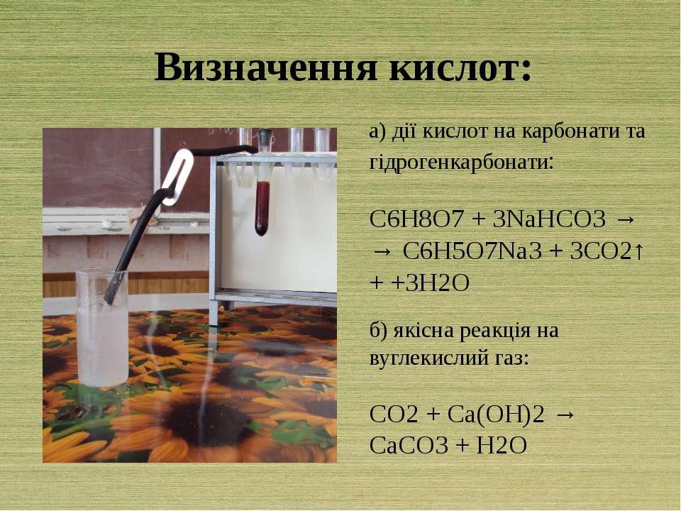 Визначення кислот: а) дії кислот на карбонати та гідрогенкарбонати: C6H8O7 + ...