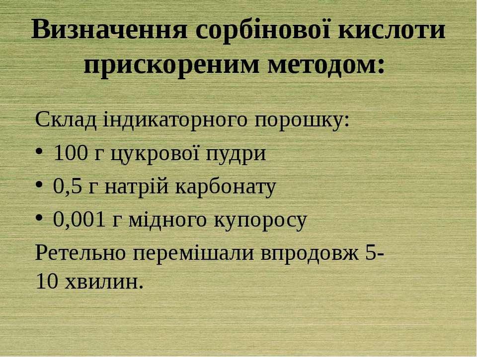Визначення сорбінової кислоти прискореним методом: Склад індикаторного порошк...