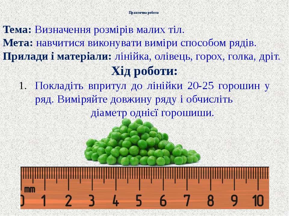 Практична робота Тема: Визначення розмірів малих тіл. Мета: навчитися виконув...