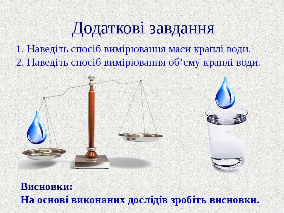 Додаткові завдання 1. Наведіть спосіб вимірювання маси краплі води. 2. Наведі...