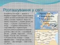 Розташування у світі Респу бліка Болга рія — держава у Південно-Східній Європ...