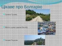 Цікаве про Болгарію Долина Троянд Місто сорока церков Несебр Велике Тирнове