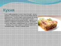 Кухня Одне з найпопулярніших м'ясних страв в Болгарії – мусака – картопля, за...