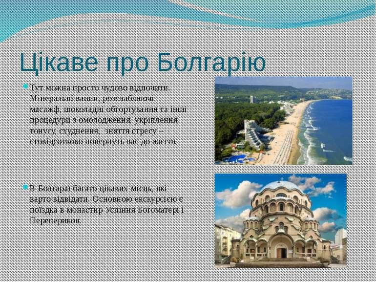 Цікаве про Болгарію Тут можна просто чудово відпочити. Мінеральні ванни, розс...