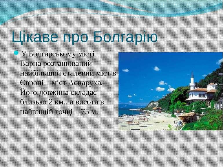 Цікаве про Болгарію У Болгарському місті Варна розташований найбільший сталев...