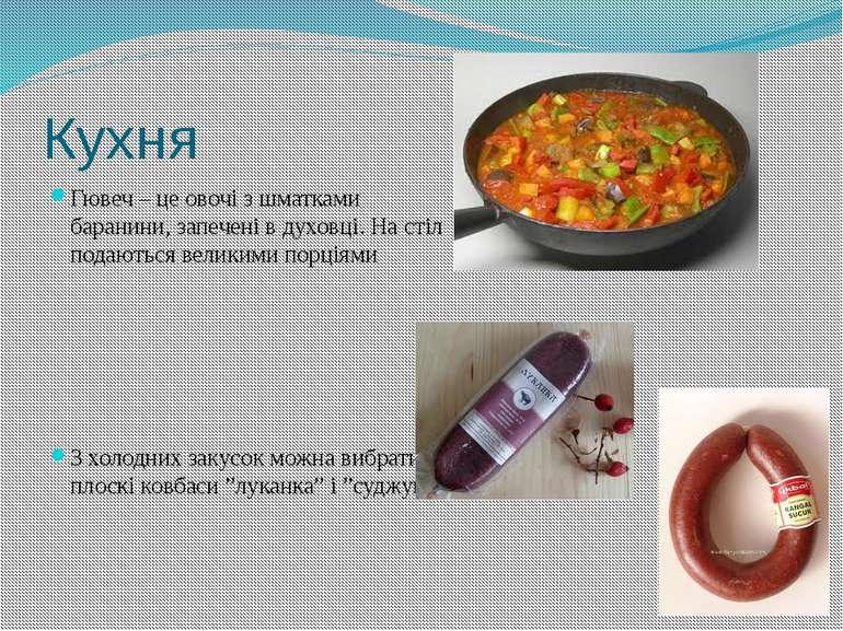 Кухня Гювеч – це овочі з шматками баранини, запечені в духовці. На стіл подаю...