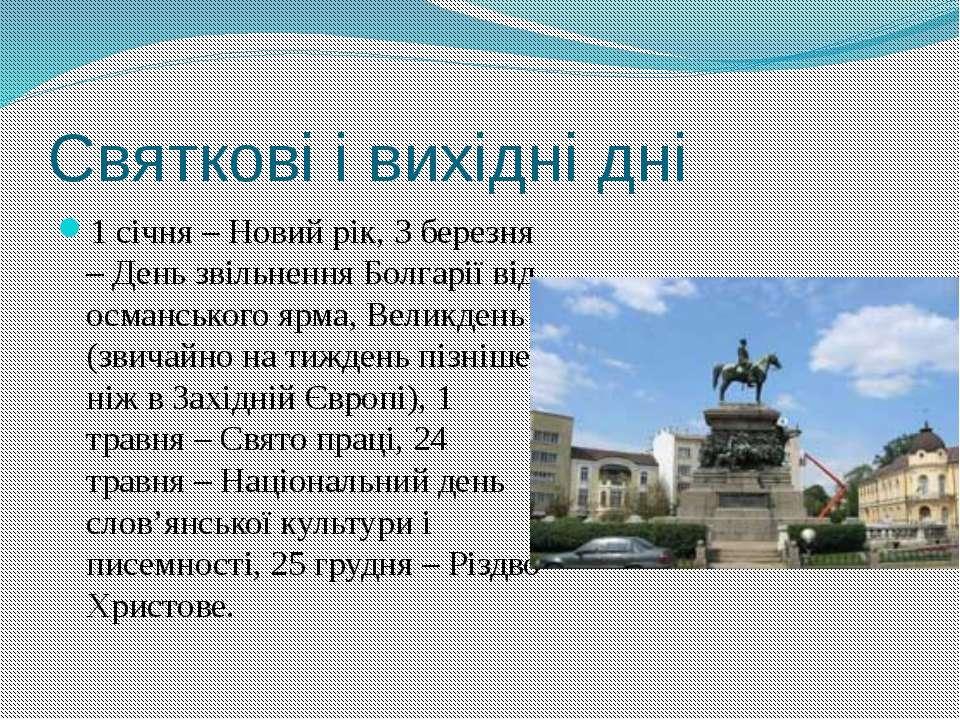 Святкові і вихідні дні 1 січня – Новий рік, 3 березня – День звільнення Болга...