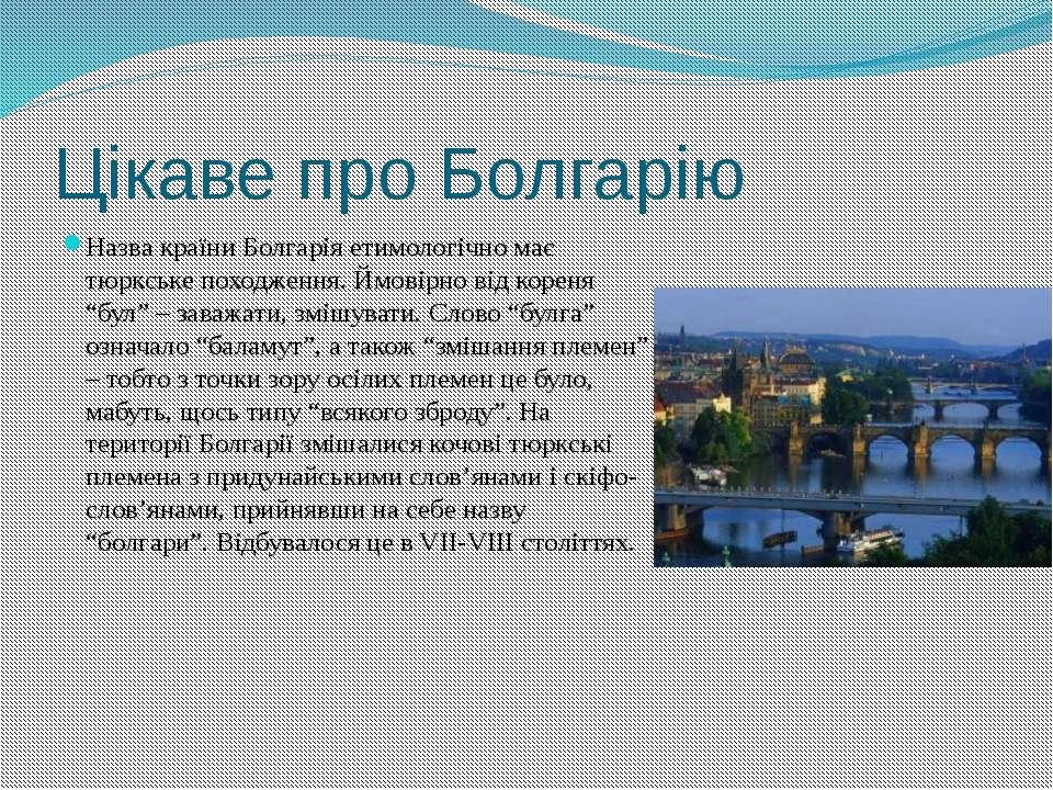 Цікаве про Болгарію Назва країни Болгарія етимологічно має тюркське походженн...