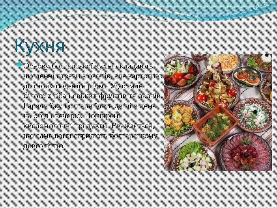 Кухня Основу болгарської кухні складають численні страви з овочів, але картоп...