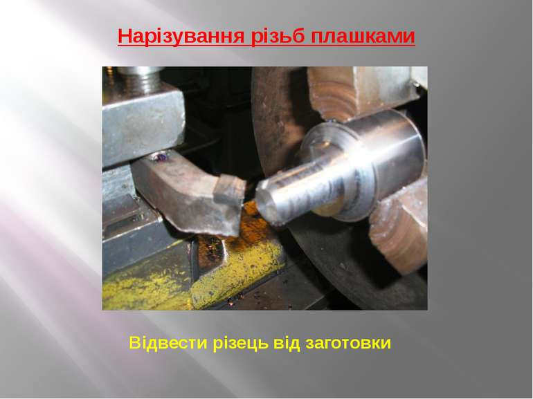 Нарізування різьб плашками Відвести різець від заготовки