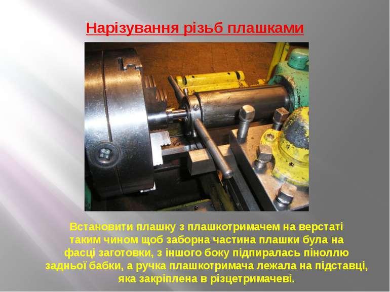 Нарізування різьб плашками Встановити плашку з плашкотримачем на верстаті так...
