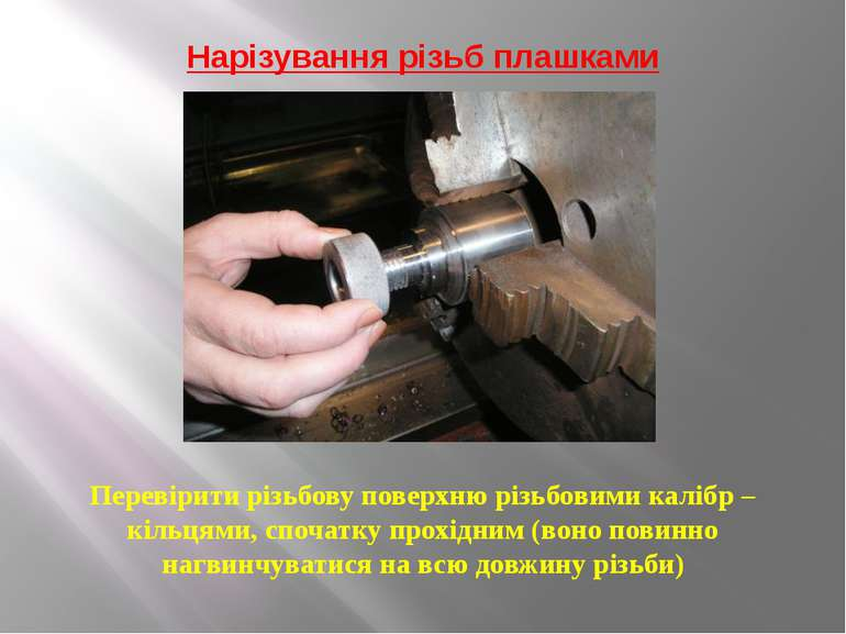 Нарізування різьб плашками Перевірити різьбову поверхню різьбовими калібр – к...