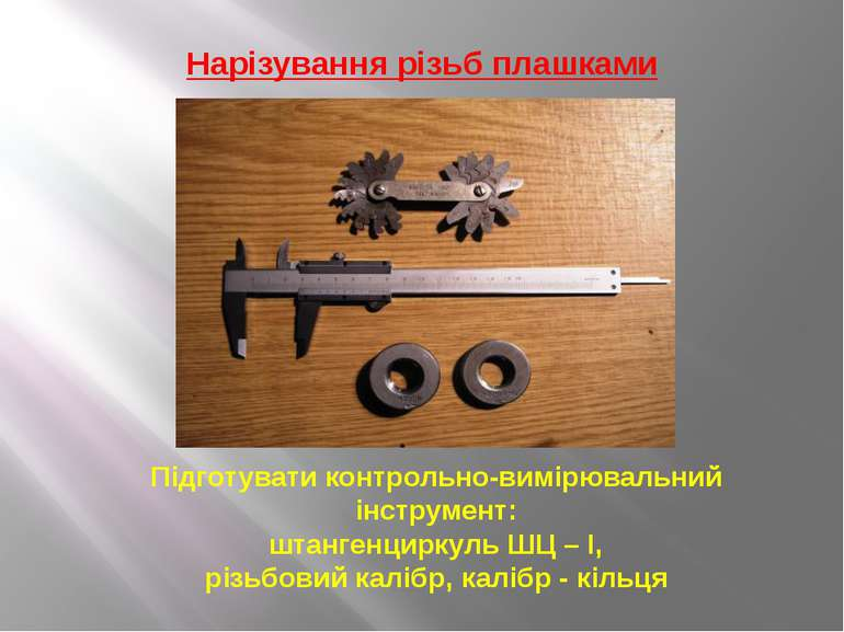Нарізування різьб плашками Підготувати контрольно-вимірювальний інструмент: ш...