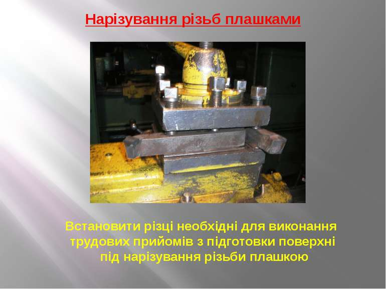 Нарізування різьб плашками Встановити різці необхідні для виконання трудових ...