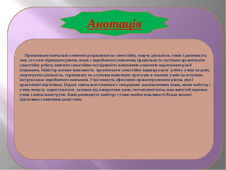 Пропоновані навчальні елементи розраховані на самостійну, творчу діяльність у...