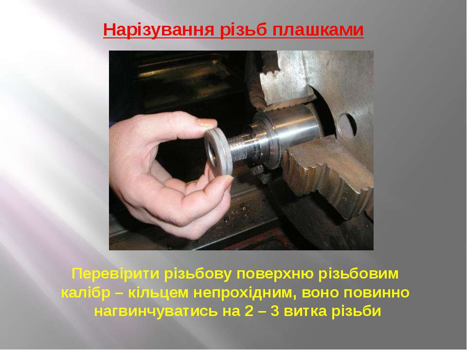 Нарізування різьб плашками Перевірити різьбову поверхню різьбовим калібр – кі...