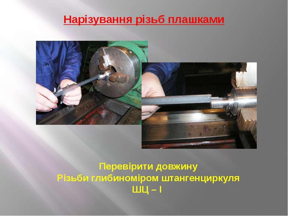 Нарізування різьб плашками Перевірити довжину Різьби глибиноміром штангенцирк...