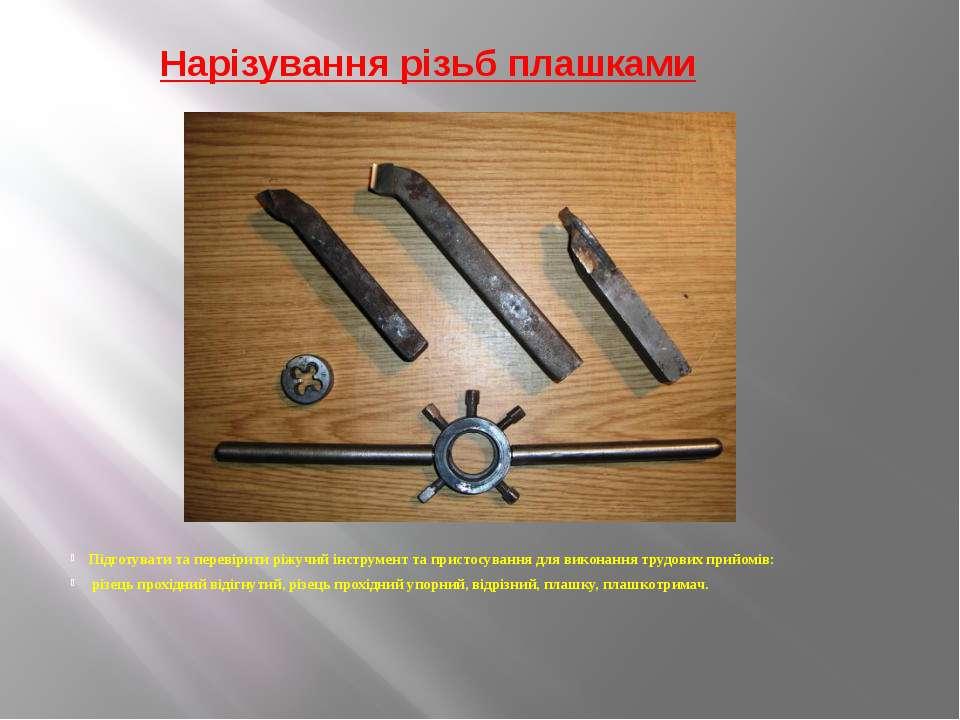 Нарізування різьб плашками Підготувати та перевірити ріжучий інструмент та пр...