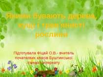 Якими бувають дерева, кущі і трав'янисті рослини Підготувала Фіцай О.В.- вчит...