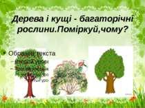 Дерева і кущі - багаторічні рослини.Поміркуй,чому?
