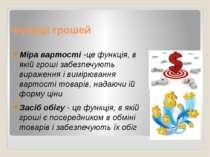 Функції грошей Міра вартості -це функція, в якій гроші забезпечують вираження...