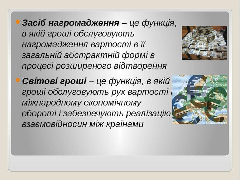 Засіб нагромадження – це функція, в якій гроші обслуговують нагромадження вар...