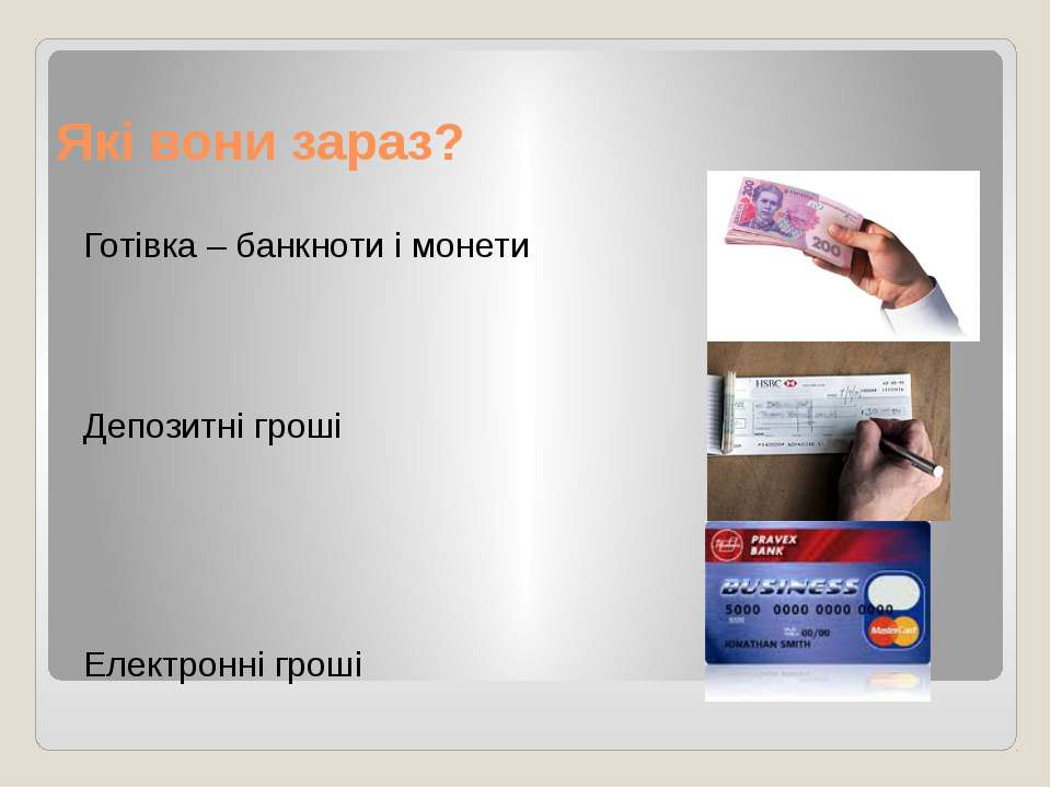 Які вони зараз? Готівка – банкноти і монети Депозитні гроші Електронні гроші