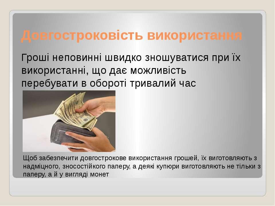 Довгостроковість використання Щоб забезпечити довгострокове використання грош...