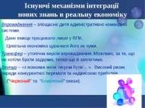 Існуючі механізми інтеграції нових знань в реальну економіку Впровадження – з...