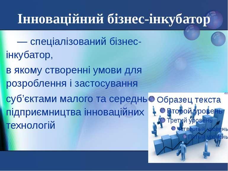 Інноваційний бізнес-інкубатор — спеціалізований бізнес-інкубатор, в якому ств...