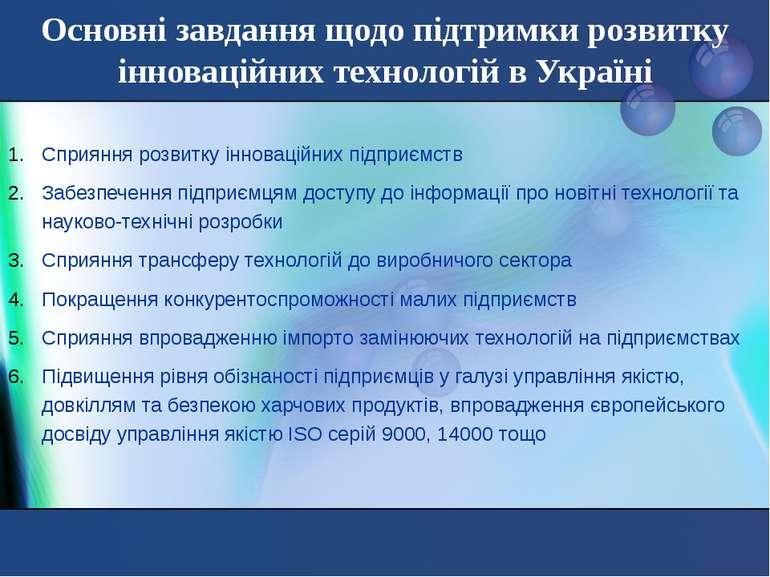 Основні завдання щодо підтримки розвитку інноваційних технологій в Україні Сп...
